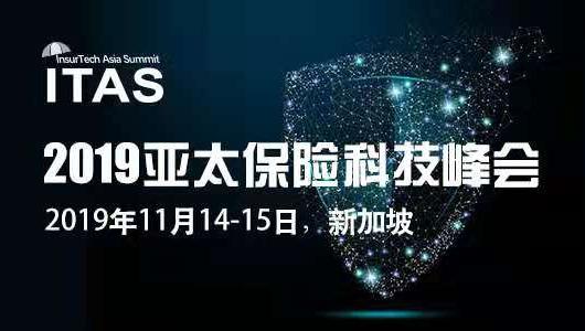 2019亞太(tai)保險科技峰(feng)會(hui)