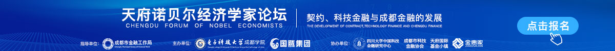 天府诺贝尔经济学家论坛(12月12日)