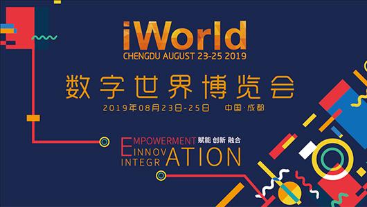 2019 iWorld数字世界博览会-区块链论坛
