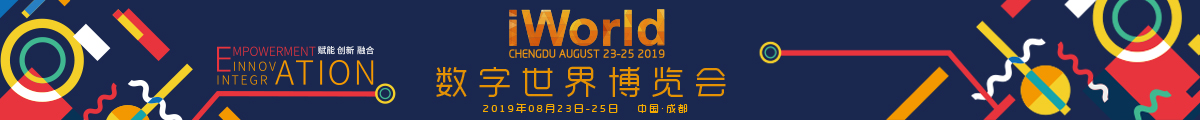 2019 iWorld数字世界博览会-区块链论坛合作伙伴和演讲嘉宾征集