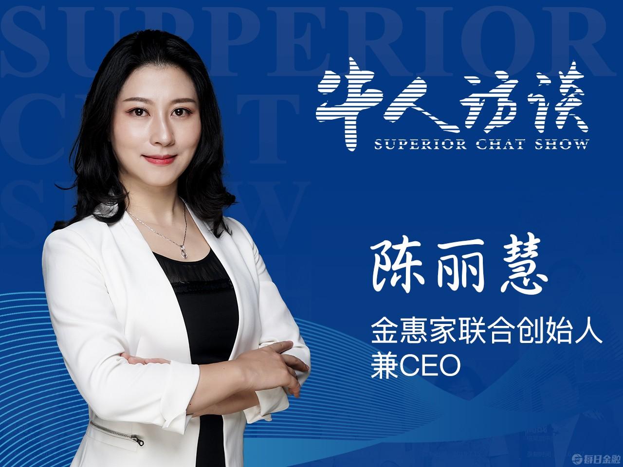金惠家CEO陳麗慧︰科技創新賦(fu)能社區(qu)金融(rong)