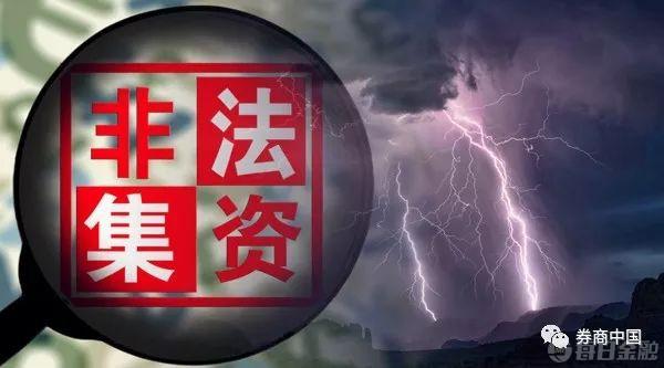 四川匯通(tong)騙(pian)局zhi)pu)光 非法(fa)集資50億!2名實(shi)控(kong)人仍在逃